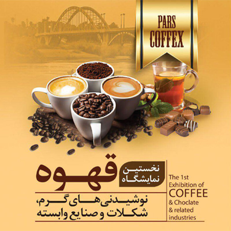 The 1st Exhibition of COFFEE & Chocolate &Related industries - IRAN-AHVAZ